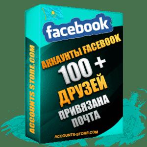 Казахстанские мужские аккаунты Facebook — 100 живых друзей для Рекламы, привязана Почта, поставляется в комплекте (Фарм + Выдержка до 2 лет + АНТИБАН + Прогон по IP)