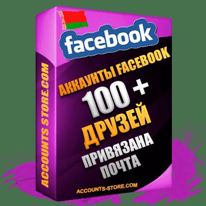 Белорусские мужские аккаунты Facebook — 100 живых друзей для Рекламы, привязана Почта, поставляется в комплекте (Фарм + Выдержка до 2 лет + АНТИБАН + Прогон по IP)