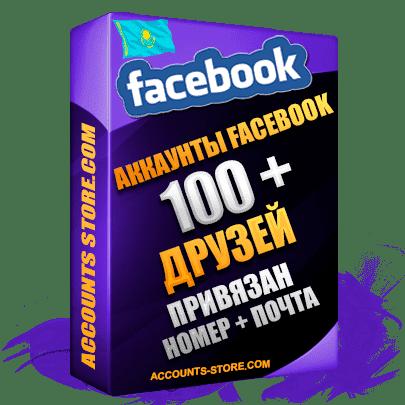Казахстанские женские аккаунты Facebook — 100 живых друзей для Рекламы, привязан Номер + Почта (Фарм + Выдержка до 2 лет + АНТИБАН + Прогон по IP)