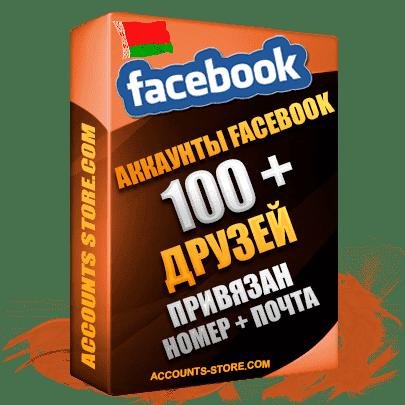 Белорусские женские аккаунты Facebook — 100 живых друзей для Рекламы, привязан Номер + Почта (Фарм + Выдержка до 2 лет + АНТИБАН + Прогон по IP)