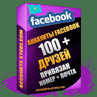 Казахстанские мужские аккаунты Facebook — 100 живых друзей для Рекламы, привязан Номер + Почта (Фарм + Выдержка до 2 лет + АНТИБАН + Прогон по IP)
