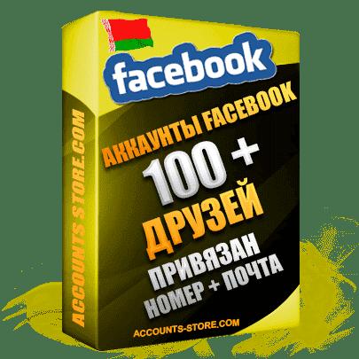 Белорусские мужские аккаунты Facebook — 100 живых друзей для Рекламы, привязан Номер + Почта (Фарм + Выдержка до 2 лет + АНТИБАН + Прогон по IP)