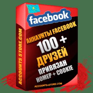 Казахстанские женские аккаунты Facebook — 100 живых друзей для Рекламы, привязан Номер + Cookie (Фарм + Выдержка до 2 лет + АНТИБАН + Прогон по IP)