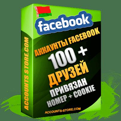 Белорусские женские аккаунты Facebook — 100 живых друзей для Рекламы, привязан Номер + Cookie (Фарм + Выдержка до 2 лет + АНТИБАН + Прогон по IP)