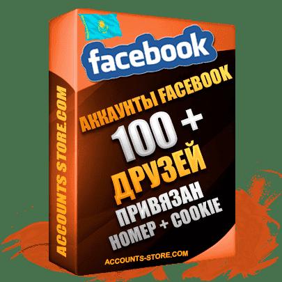 Казахстанские мужские аккаунты Facebook — 100 живых друзей для Рекламы, привязан Номер + Cookie (Фарм + Выдержка до 2 лет + АНТИБАН + Прогон по IP)