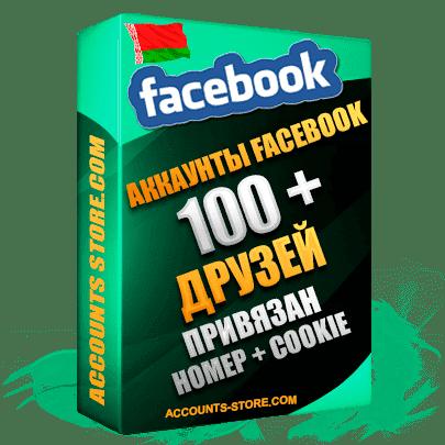 Белорусские мужские аккаунты Facebook — 100 живых друзей для Рекламы, привязан Номер + Cookie (Фарм + Выдержка до 2 лет + АНТИБАН + Прогон по IP)