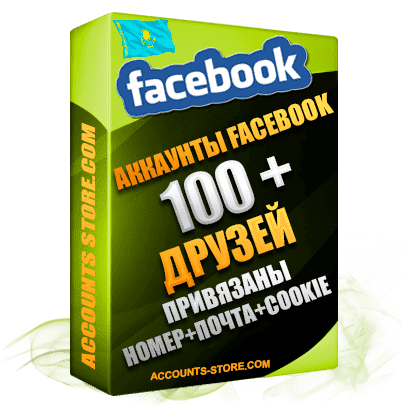 Казахстанские женские аккаунты Facebook — 100 живых друзей для Рекламы, привязан Номер + Почта + Cookie (Фарм + Выдержка до 2 лет + АНТИБАН + Прогон по IP)