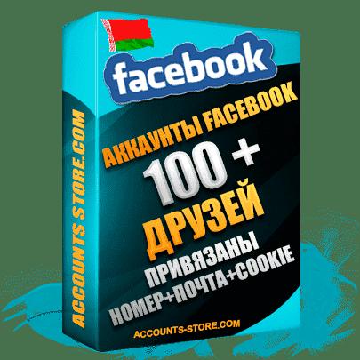 Белорусские женские аккаунты Facebook — 100 живых друзей для Рекламы, привязан Номер + Почта + Cookie (Фарм + Выдержка до 2 лет + АНТИБАН + Прогон по IP)