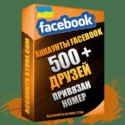 Женские аккаунты Facebook УКРАИНА — 500 живых друзей для Рекламы, привязан телефонный Номер (Фарм + Выдержка до 2 лет + АНТИБАН + IP Прогон)