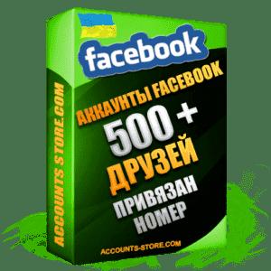 Мужские аккаунты Facebook УКРАИНА — 500 живых друзей для Рекламы, привязан телефонный Номер (Фарм + Выдержка до 2 лет + АНТИБАН + IP Прогон)