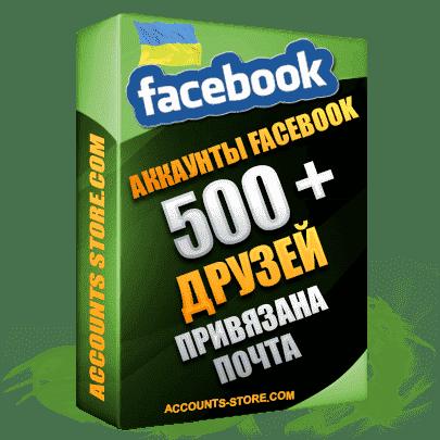 Мужские аккаунты Facebook УКРАИНА — 500 живых друзей для Рекламы, привязана почта, поставляется в комплекте (Фарм + Выдержка до 2 лет + АНТИБАН + IP Прогон)