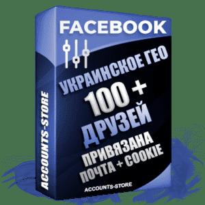 Мужские аккаунты Facebook УКРАИНА - 100 живых друзей для Рекламы, привязана Почта + Cookie (Почта в комплекте + Фарм + Выдержка до 2 лет + АНТИБАН + Прогон по IP)