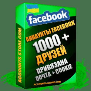 Мужские аккаунты Facebook УКРАИНА - 1000 живых друзей для Рекламы, привязана Почта + Cookie (Почта в комплекте + Фарм + Выдержка до 2 лет + АНТИБАН + Прогон по IP)