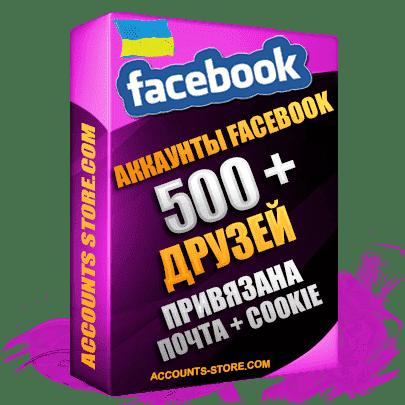 Женские аккаунты Facebook УКРАИНА - 500 живых друзей для Рекламы, привязана Почта + Cookie (Почта в комплекте + Фарм + Выдержка до 2 лет + АНТИБАН + Прогон по IP)