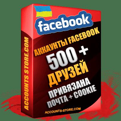 Мужские аккаунты Facebook УКРАИНА - 500 живых друзей для Рекламы, привязана Почта + Cookie (Почта в комплекте + Фарм + Выдержка до 2 лет + АНТИБАН + Прогон по IP)