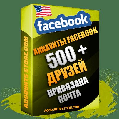 Американские мужские аккаунты Facebook ручной регистрации и фарма — 500 живых друзей для Рекламы, привязана Почта, Поставляется в комплекте (Фарм + Выдержка до 2 лет + АНТИБАН + Прогон по IP)