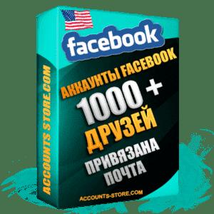 Американские женские аккаунты Facebook ручной регистрации и фарма — 1000 живых друзей для Рекламы, привязана Почта, Поставляется в комплекте (Фарм + Выдержка до 2 лет + АНТИБАН + Прогон по IP)