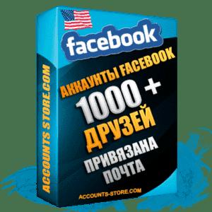 Американские мужские аккаунты Facebook ручной регистрации и фарма — 1000 живых друзей для Рекламы, привязана Почта, Поставляется в комплекте (Фарм + Выдержка до 2 лет + АНТИБАН + Прогон по IP)