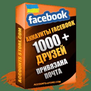 Мужские аккаунты Facebook УКРАИНА - 1000 живых друзей для Рекламы, привязана Почта (Почта в комплекте + Фарм + Выдержка до 2 лет + АНТИБАН + Прогон по IP)