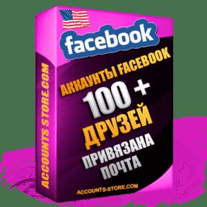 Американские женские аккаунты Facebook ручной регистрации и фарма — 100 живых друзей для Рекламы, привязана Почта, Поставляется в комплекте (Фарм + Выдержка до 2 лет + АНТИБАН + Прогон по IP)