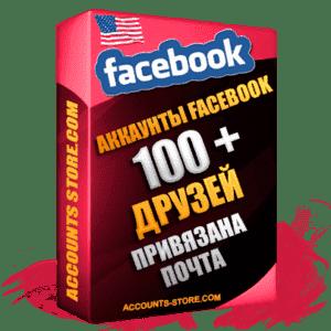 Американские мужские аккаунты Facebook ручной регистрации и фарма — 100 живых друзей для Рекламы, привязана Почта, Поставляется в комплекте (Фарм + Выдержка до 2 лет + АНТИБАН + Прогон по IP)