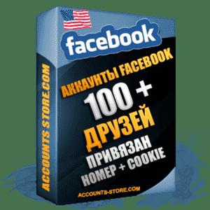 Американские женские аккаунты Facebook ручной регистрации и фарма — 100 живых друзей для Рекламы, привязан Номер + Cookie (Фарм + Выдержка до 2 лет + АНТИБАН + Прогон по IP)