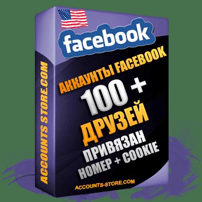 Американские мужские аккаунты Facebook ручной регистрации и фарма — 100 живых друзей для Рекламы, привязан Номер + Cookie (Фарм + Выдержка до 2 лет + АНТИБАН + Прогон по IP)