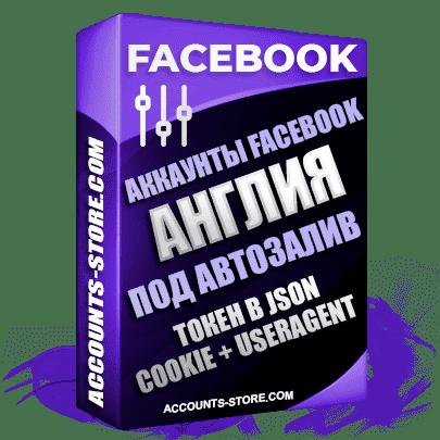 Женские Facebook аккаунты с Токеном в Json под автозалив - Англия, подтверждены по почте, Почта поставляется в комплекте (Useragent + Token + Cookie)