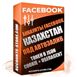Женские Facebook аккаунты с Токеном в Json под автозалив - Казахстан, подтверждены по почте, Почта поставляется в комплекте (Useragent + Token + Cookie)