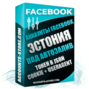 Женские Facebook аккаунты с Токеном в Json под автозалив - Эстония, подтверждены по почте, Почта поставляется в комплекте (Useragent + Token + Cookie)