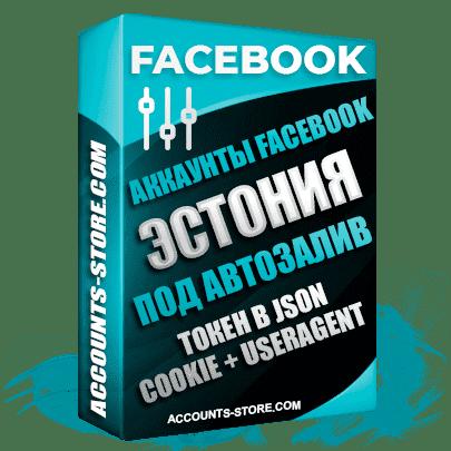 Женские Facebook аккаунты с Токеном в Json под автозалив - Эстония, подтверждены по почте, Почта поставляется в комплекте (Useragent + Token + Cookie)