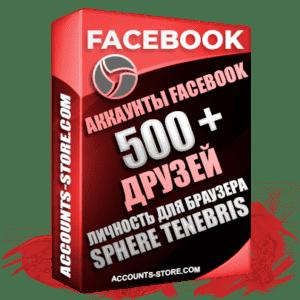 Личность для браузера Sphere Tenebris - Мужские трастовые аккаунты Facebook ручного фарма с 500 живыми друзьями для запуска рекламы (Фарм + Выдержка до 2 лет + АНТИБАН + Прогон по IP)