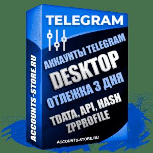 Авторег аккаунты Telegram под Windows в Desktop версии - Выдержка более 3 дней, Привязан RU Номер, Добавлена аватарка + Юзернейм, Русские ФИО, MIX пол (В комплекте: TDATA, API, HASH и ZpProfile)
