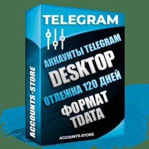 Авторег аккаунты Telegram под Windows в Portable Desktop версии - Выдержка более 120 дней, Привязан выделенный телефонный Номер, Добавлена аватарка + Юзернейм, MIX ГЕО (Формат поставки: TDATA) Смотрите в описании инструкцию по запуску