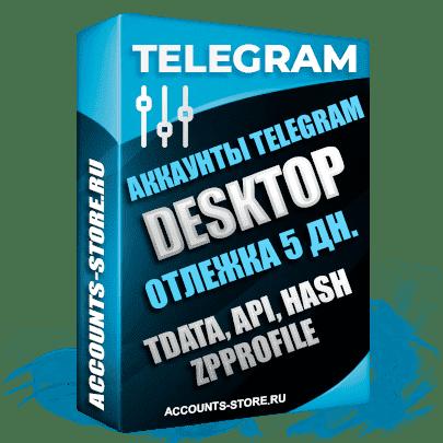 Авторег аккаунты Telegram под Windows в Desktop версии - Выдержка более 5 дней, Привязан RU Номер, Добавлена аватарка + Юзернейм, Русские ФИО, MIX пол (В комплекте: TDATA, API, HASH и ZpProfile)