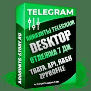 Авторег аккаунты Telegram под Windows в Desktop версии - Выдержка более 7 дней, Привязан RU Номер, Добавлена аватарка + Юзернейм, Русские ФИО, MIX пол (В комплекте: TDATA, API, HASH и ZpProfile)