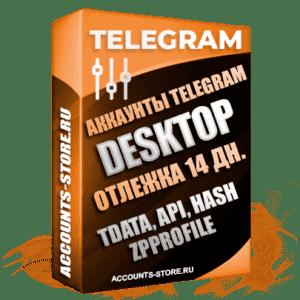 Авторег аккаунты Telegram под Windows в Desktop версии - Выдержка более 14 дней, Привязан RU Номер, Добавлена аватарка + Юзернейм, Русские ФИО, MIX пол (В комплекте: TDATA, API, HASH и ZpProfile)