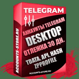 Авторег аккаунты Telegram под Windows в Desktop версии - Выдержка более 30 дней, Привязан RU Номер, Добавлена аватарка + Юзернейм, Русские ФИО, MIX пол (В комплекте: TDATA, API, HASH и ZpProfile)