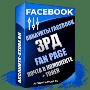 Женские аккаунты Facebook с документально пройденным Запретом Рекламной Деятельности (ЗРД) и созданным Fan Page. Привязан НОМЕР + ПОЧТА (Почта поставляется в комплекте + Токен + Прогон по IP + Выдержка)