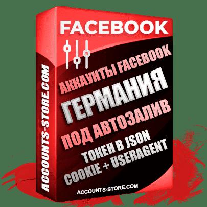 Женские Facebook аккаунты с Токеном в Json под автозалив - Германия, подтверждены по почте, Почта поставляется в комплекте (Useragent + Token + Cookie)