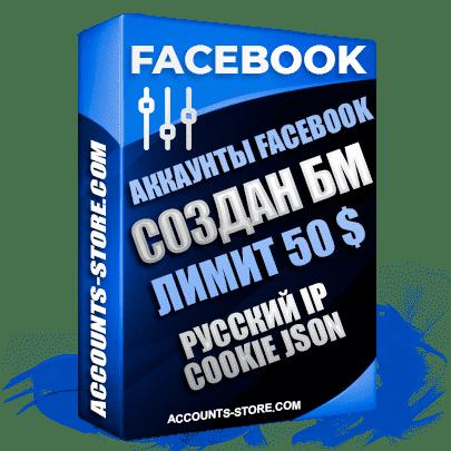 Готовые аккаунты Facebook с созданным Бизнес Менеджером и лимитом открутки 50$ - Российский IP регистрации, Cookie Json в комплекте (Создание дополнительного Рекламного Кабинета после первого биллинга)