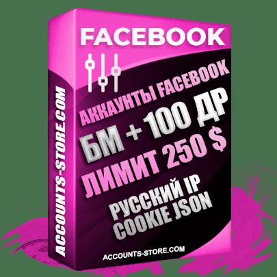 Готовые аккаунты Facebook с созданным Бизнес Менеджером и лимитом открутки 250$ - 100 Живых друзей, Российский IP регистрации, Cookie Json в комплекте (Создание дополнительного Рекламного Кабинета после первого биллинга)