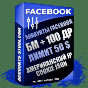 Готовые аккаунты Facebook с созданным Бизнес Менеджером и лимитом открутки 50$ - 100 Живых друзей, Американский IP регистрации, Cookie Json в комплекте (Создание дополнительного Рекламного Кабинета после первого биллинга)