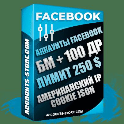 Готовые аккаунты Facebook с созданным Бизнес Менеджером и лимитом открутки 250$ - 100 Живых друзей, Американский IP регистрации, Cookie Json в комплекте (Создание дополнительного Рекламного Кабинета после первого биллинга)