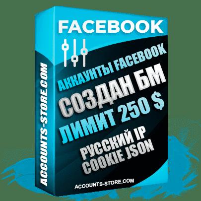 Готовые аккаунты Facebook с созданным Бизнес Менеджером и лимитом открутки 250$ - Российский IP регистрации, Cookie Json в комплекте (Создание дополнительного Рекламного Кабинета после первого биллинга)