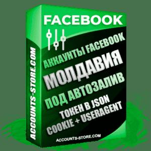 Женские Facebook аккаунты с Токеном в Json под автозалив - Молдавия, подтверждены по почте, Почта поставляется в комплекте (Useragent + Token + Cookie)