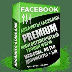 Мужские PREMIUM RU аккаунты Facebook с уникальным многоступенчатым ручным фармом - Пройдены все ограничения РД, Фармленный Бизнес Менеджер с лимитом 250$ и выше, Документы в комплекте, Привязан НОМЕР + ПОЧТА (Почта поставляется в комплекте + Прогон по IP + Выдержка + Fan Page + Двухфакторная аутентификация)
