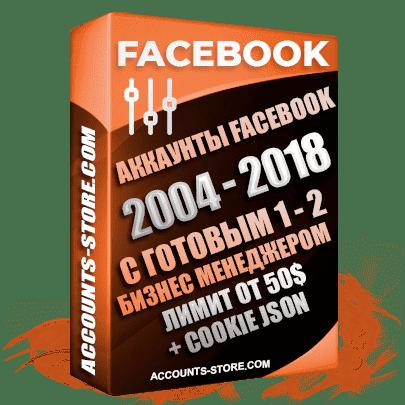 Трастовые аккаунты Facebook 2004 — 2018 годов регистрации с 1-2 бизнес менеджером с лимитом от 50 $, Ручной фарм, поставляются с Cookie Json (Легкий импорт в Indigo Browser)