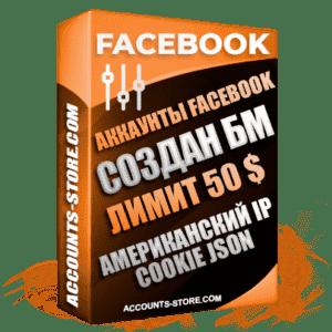Готовые аккаунты Facebook с созданным Бизнес Менеджером и лимитом открутки 50$ - Американский IP регистрации, Cookie Json в комплекте (Создание дополнительного Рекламного Кабинета после первого биллинга)