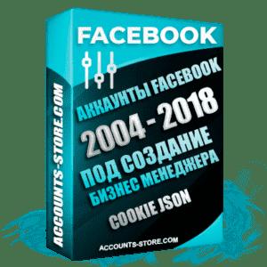 Трастовые аккаунты Facebook 2004 — 2018 годов регистрации под создание бизнес менеджеров, Ручной фарм, Поставляются с Cookie Json (Легкий импорт в Indigo Browser)